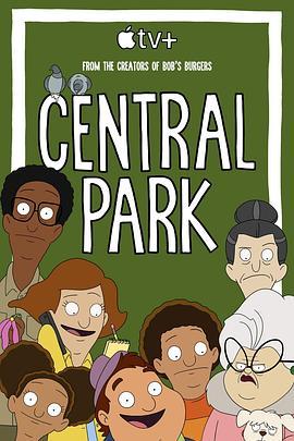 中央公园第一季