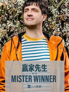 赢家先生第一季