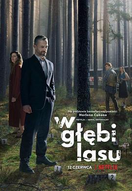 森林迷案第一季