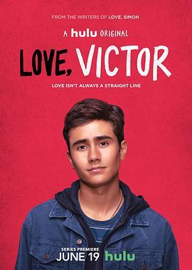 爱你,维克托第一季