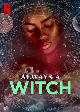 穿越时空的女巫第二季