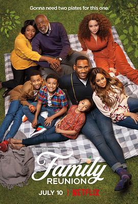 家族聚会第一季