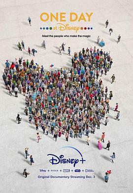 在迪士尼的一天第一季