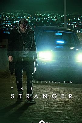 陌生人第一季