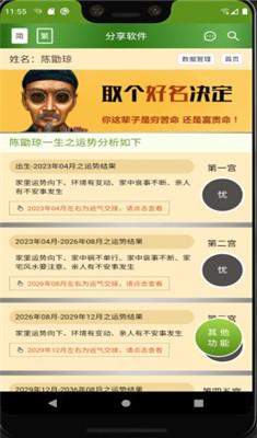 算命app《你就是算命大师》八字在线测算运势V-刀鱼资源网 - 技术教程资源整合网_小刀娱乐网分享-第3张图片