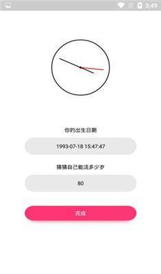 手机时间规划app《时间规划管家》记录生活的倒计时