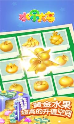 休闲消除游戏《水果大亨》采摘消除水果获得金币
