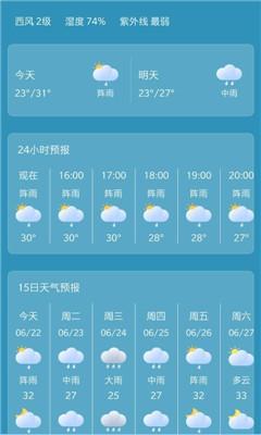 天气预报app《快捷天气》含2.5w城市八千景区天气信息