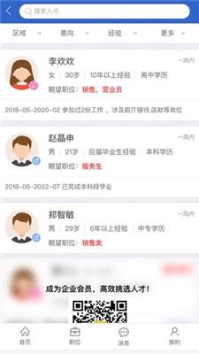 宜昌本地求职招聘app《宜昌招聘网》一站式人力资源服务