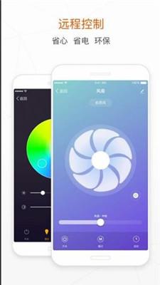 智能家电远控app《扬子智家》帮助管理家中智能设备