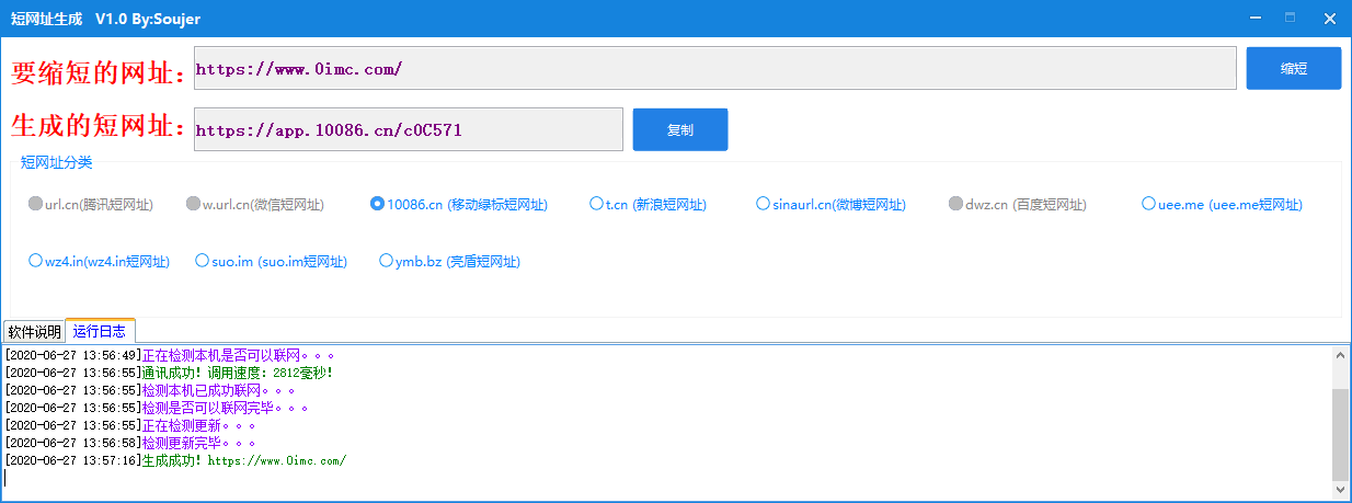 网址缩短QQ绿标域名防红软件 集成6个接口