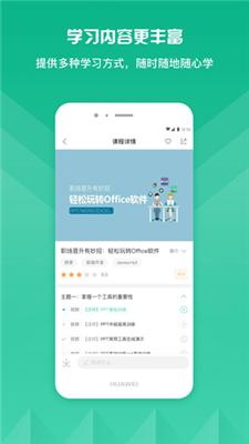 银行职员专用学习app《小鱼学堂》打造银行人立体学习圈