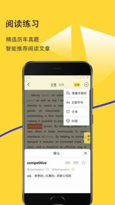 单词速记app《爱听词》单词背诵记忆辅助软件