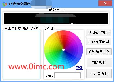 YY自定义头像昵称颜色修改工具V1.2