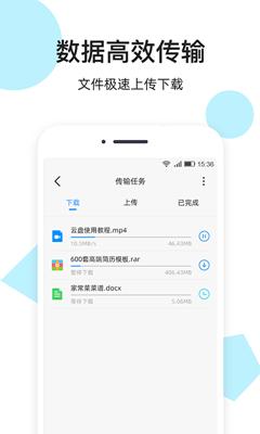手机备份网盘工具《米云网盘》云端储存手机内容