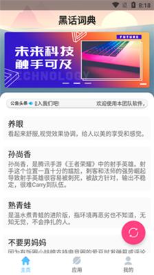 网络用语app《黑化词典》年轻人的网络黑话翻译器