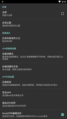 修改应用功能app《安卓修改大师》修改软件图标等