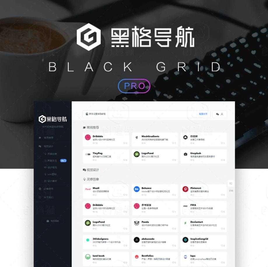 wordpress黑格导航系统模板BlackGRIDV2.0最新版