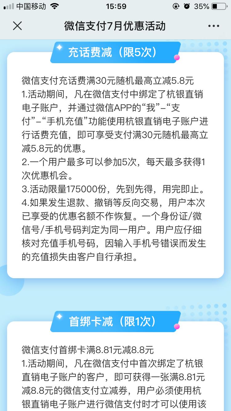 微信绑定尹航直销电子账户得8.8元微信立减金