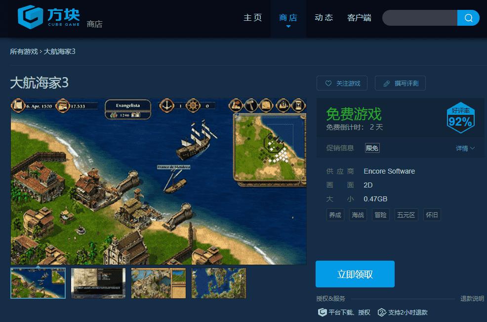 方块游戏平台限时领取《大航海家3》