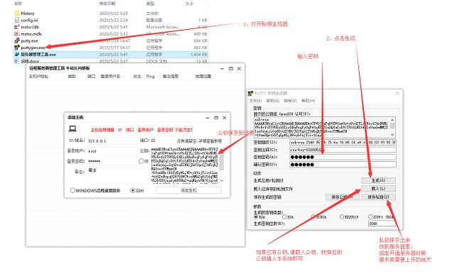 远程服务器VPS站群批量管理工具v1.7多网站管理-刀鱼资源网 - 技术教程资源整合网_小刀娱乐网分享- 第4张图片