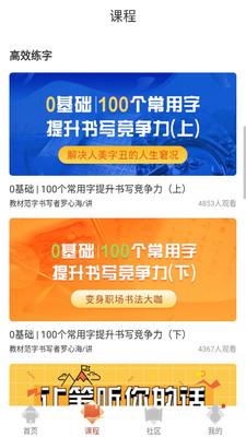 中文练字app《练字学字大师》助你学会写一手好字