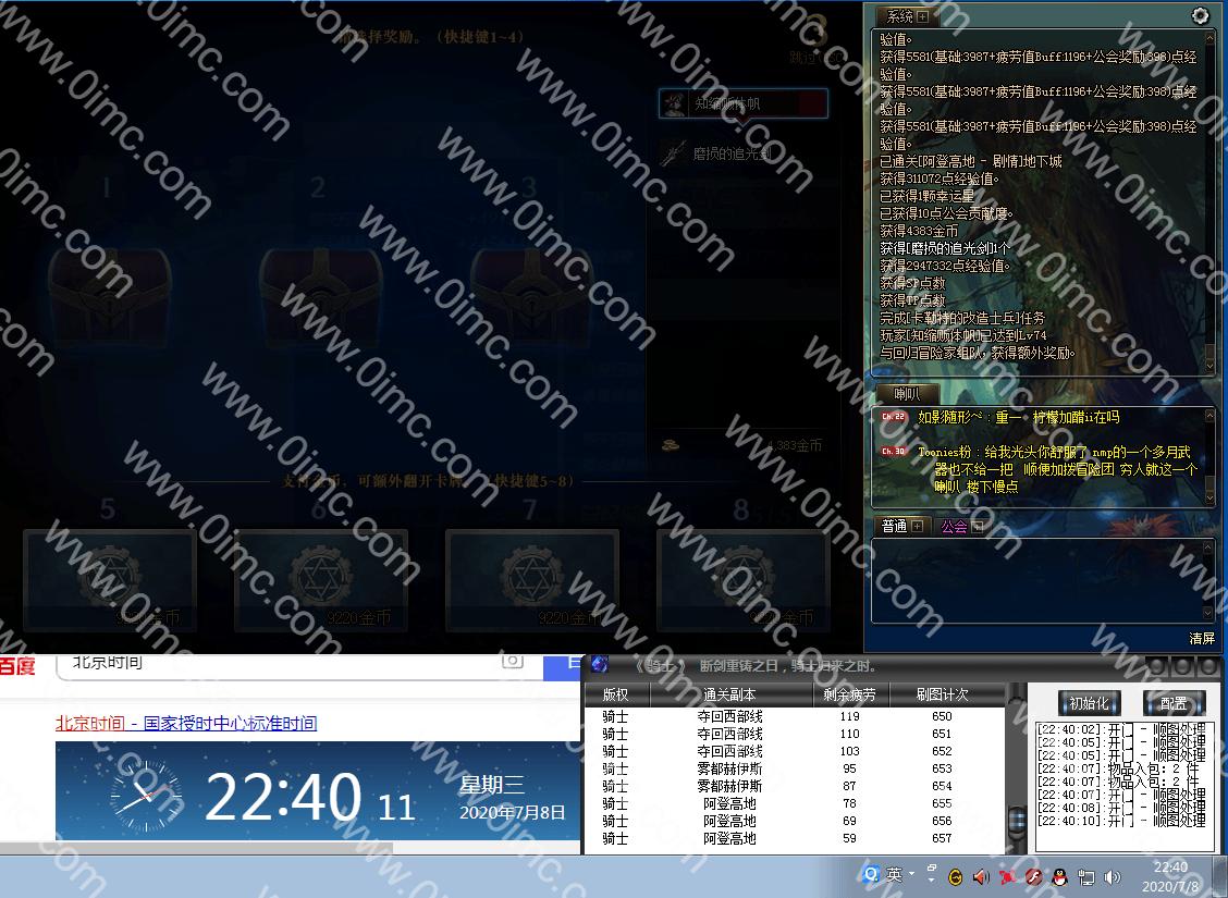 DNF骑士V1.31自动倍攻脚本搬砖剧情任务