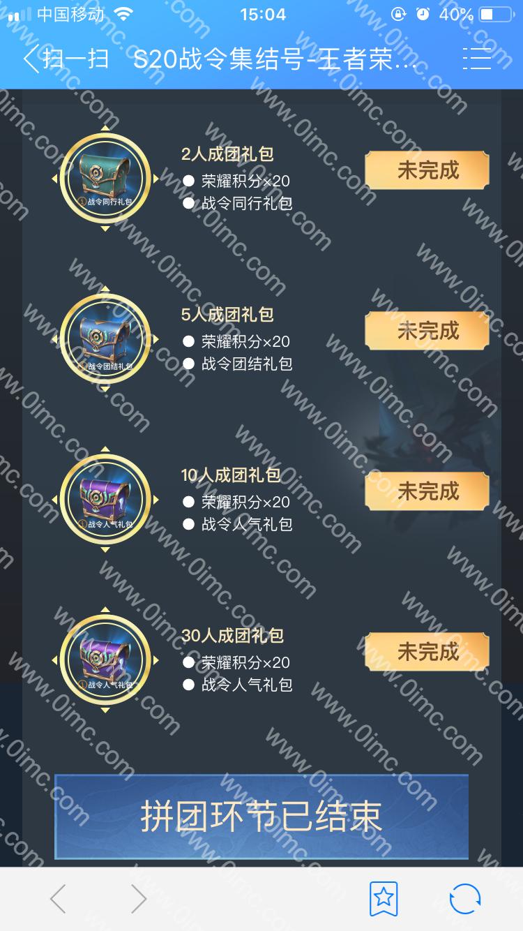 王者荣耀S20战令集结号活动 邀好友组队抽史诗皮肤