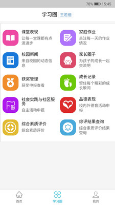 灯塔家长 安卓最新版v0.1.33灯塔家长app下载安装-刀鱼资源网 - 技术教程资源整合网_小刀娱乐网分享-第3张图片