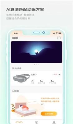 科学睡眠改善白噪音app《筑眠》助你快速入眠-刀鱼资源网 - 技术教程资源整合网_小刀娱乐网分享-第3张图片