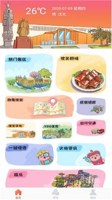 沈北旅游攻略app《畅游沈北》沈北新区旅游攻略软件