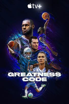 伟大的密码第一季