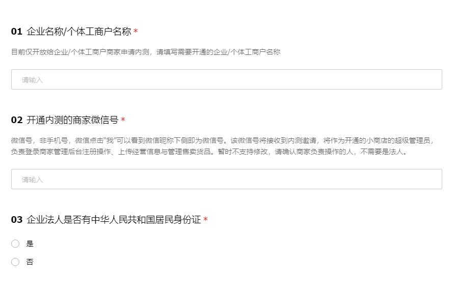 微信小商店程序内测申请开启 个体商户即可申请