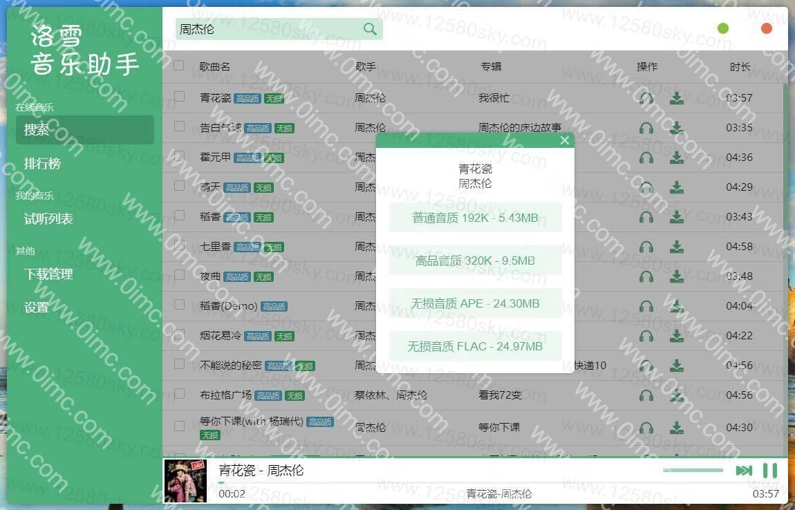 PC洛雪音乐助手绿色版v1.0.0 下无损音乐