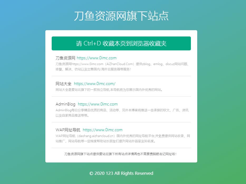 刀鱼资源网绿色分类链接整合单页html源码