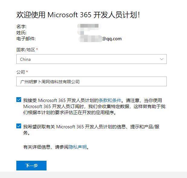 Microsoft365会员免费领取 PC办公激活去广告-刀鱼资源网 - 技术教程资源整合网_小刀娱乐网分享-第4张图片