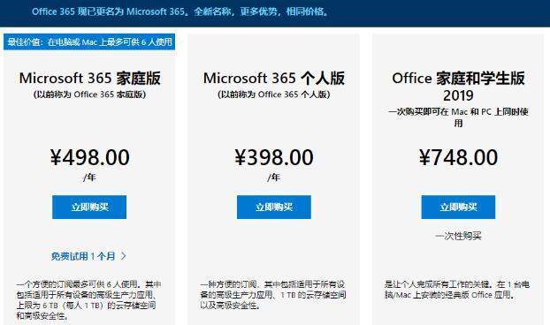 Microsoft365会员免费领取 PC办公激活去广告