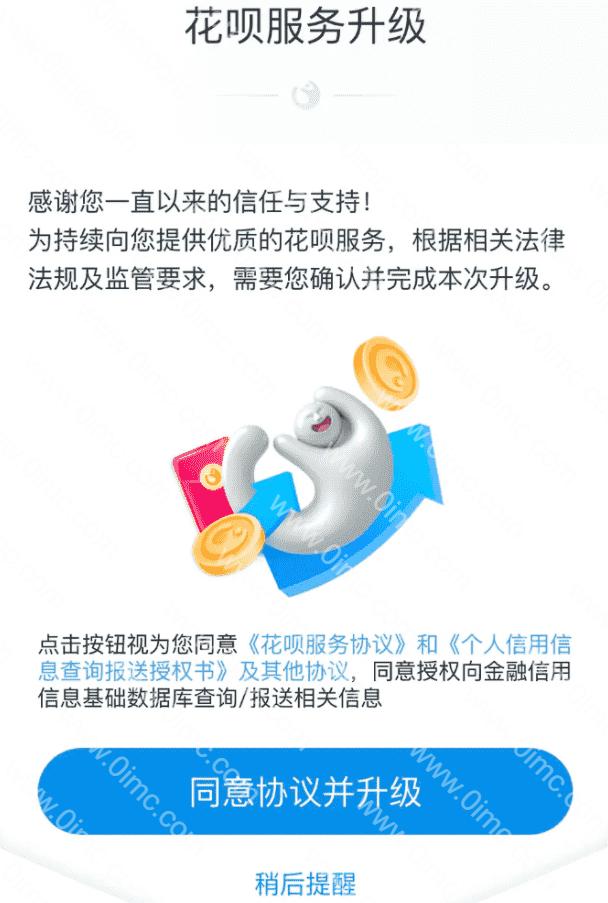 别在乱提额消费了 花呗将要上征信了-刀鱼资源网 - 技术教程资源整合网_小刀娱乐网分享-第6张图片