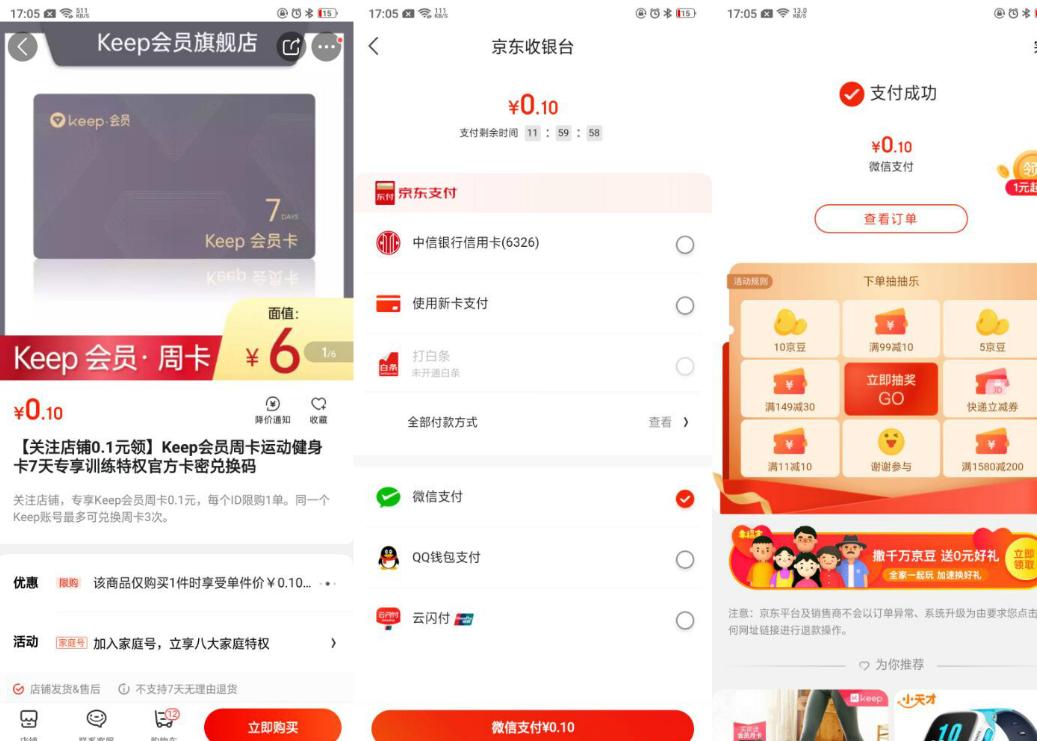 京东app0.1买keep运动会员周卡