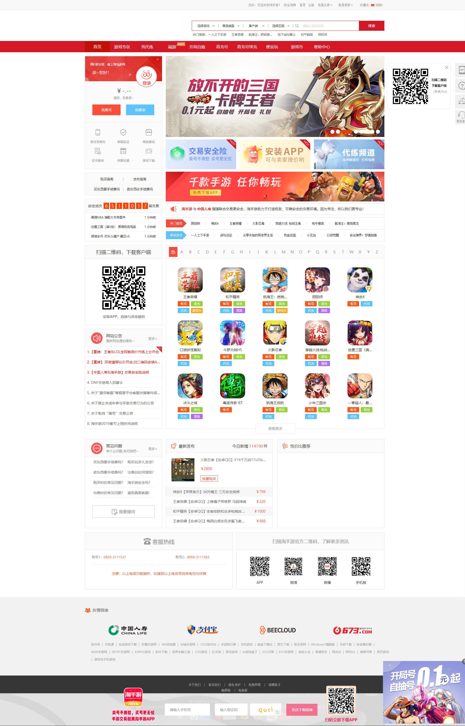 精仿tao手游网站租号网源码