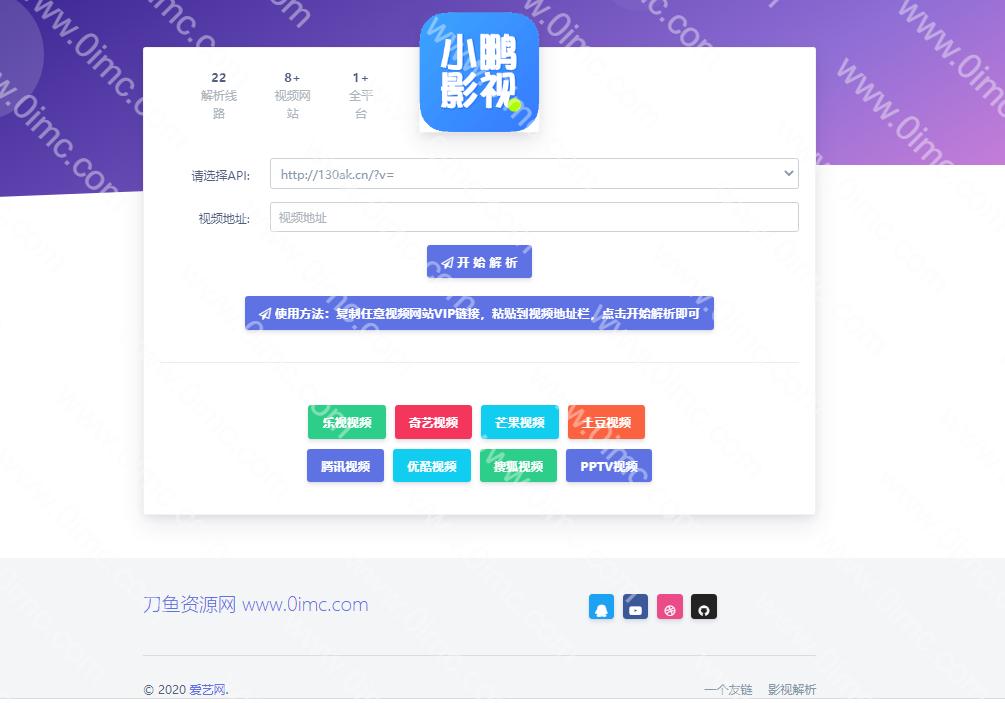 小鹏VIP视频云解析美化系统html源码