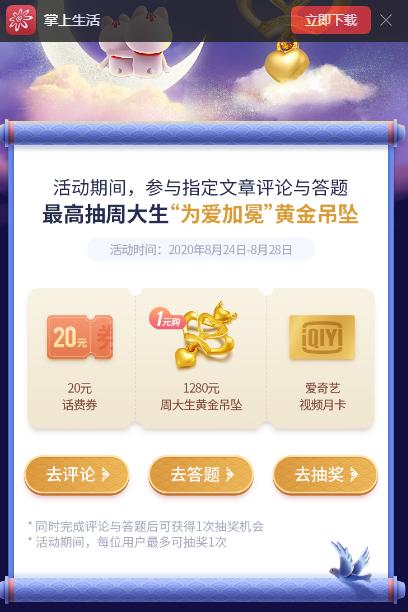 掌上生活浪漫七夕抽爱奇艺/优酷月卡 5~20元话费