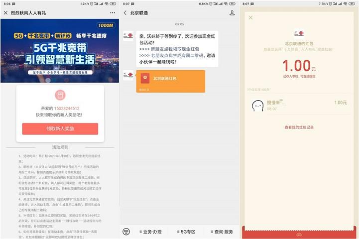 北京联通烈烈秋风 人人有礼 绑定手机 领红包亲测1元