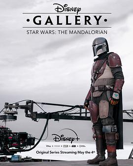 迪士尼展廊:曼达洛