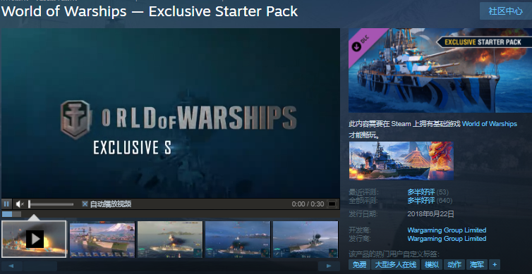 Steam喜加一 免费领海战游戏《战舰世界》DLC扩展包-刀鱼资源网 - 技术教程资源整合网_小刀娱乐网分享-第3张图片
