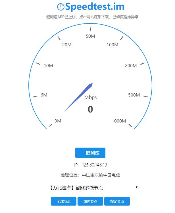 历时8天,Speedtest.im一键测速终于完善好了-图2