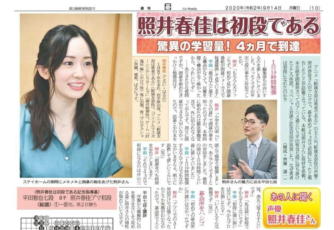 日本女声优「照井春佳」宣布结婚,对象是棋手平田智也。_图片 No.10