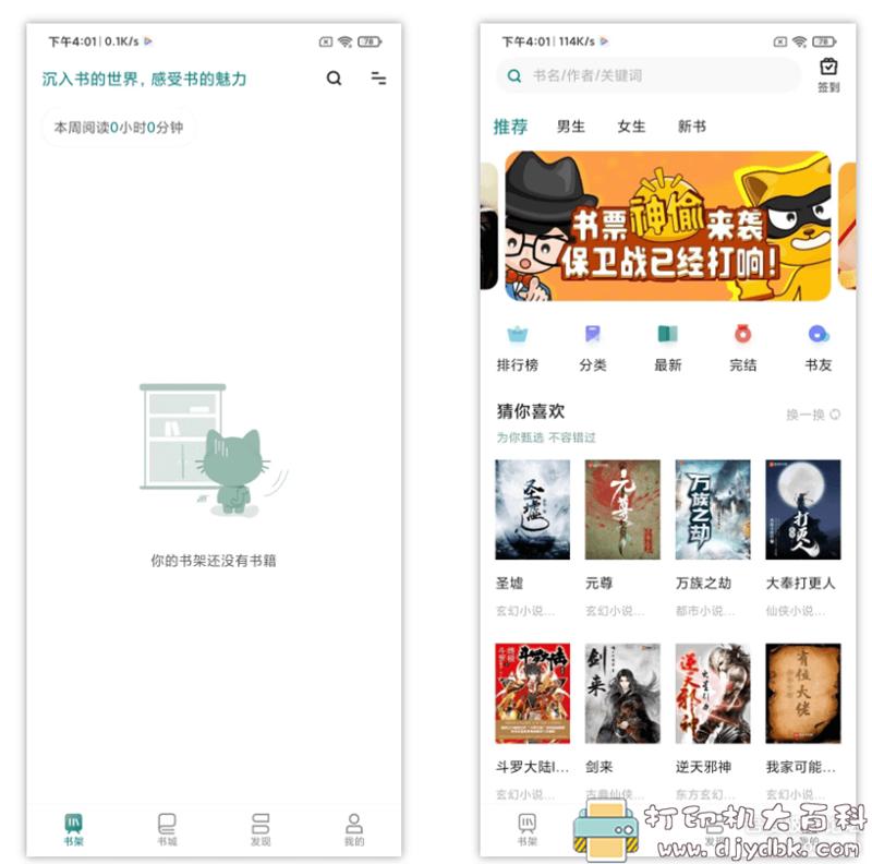 [Android]安卓免费看书软件:咪咪阅读 配图 No.1
