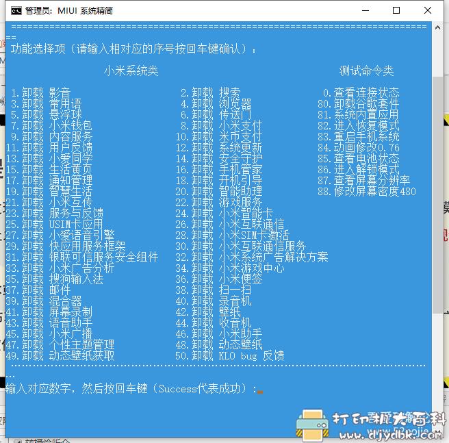 [Windows]小米MIUI免root一键删除系统内置软件!miui系统精简1.0 配图 No.1