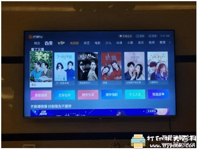 [Android]盒子软件 芒果TV v5.11.105完美去广告 配图 No.1